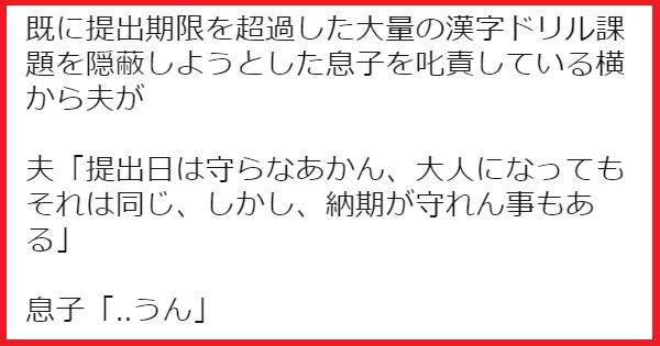提出期限が過ぎた漢字ドリル課題を隠蔽しようとした息子 それに対して ...